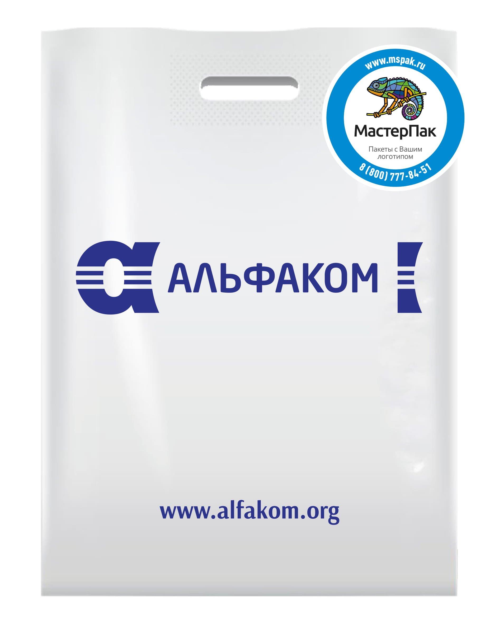 Пакет ПВД с логотипом Альфаком, Москва, 70 мкм, 30*40, белый