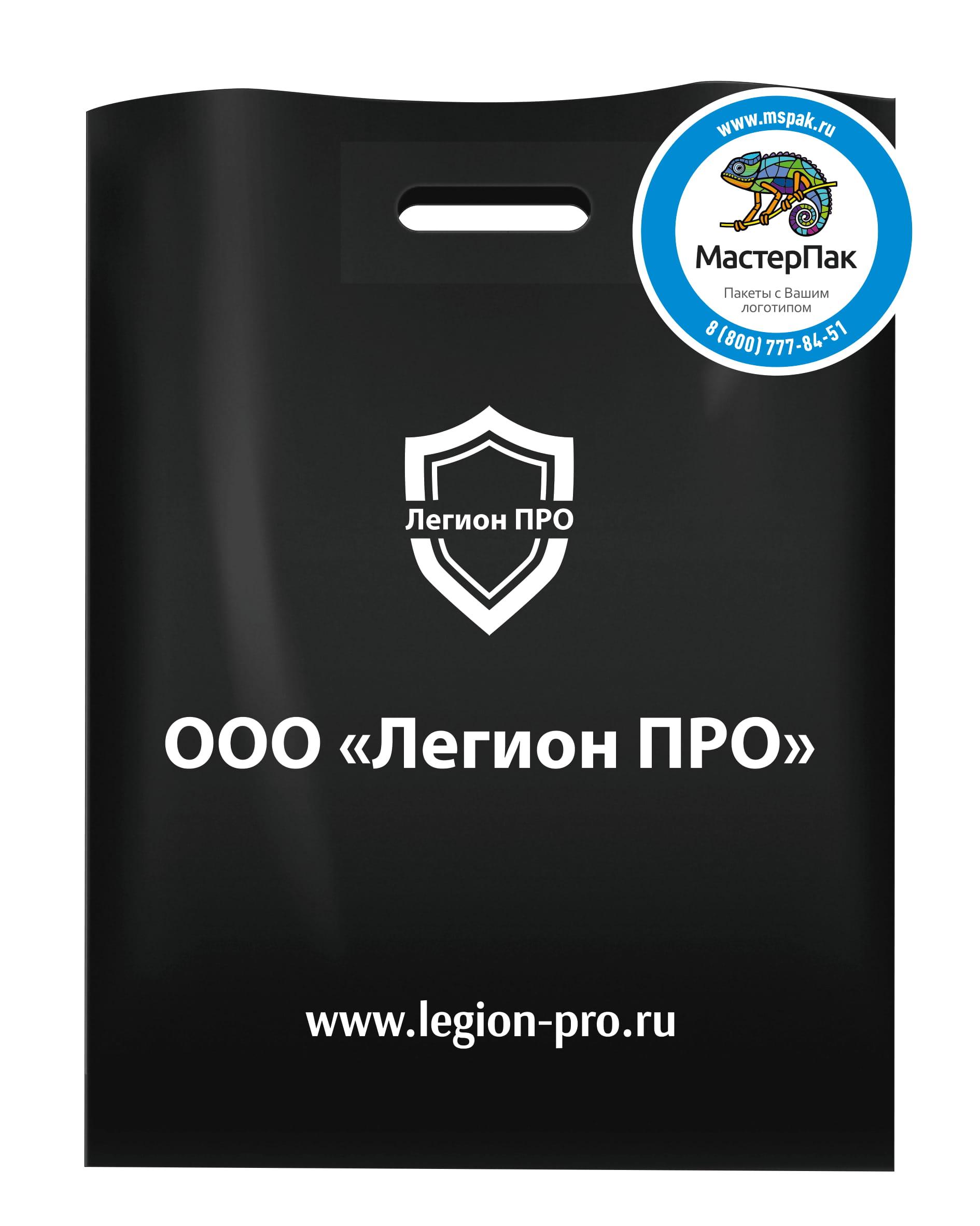 Пакет ПВД с логотипом Легион ПРО, Москва, 70 мкм, 30*40, черный