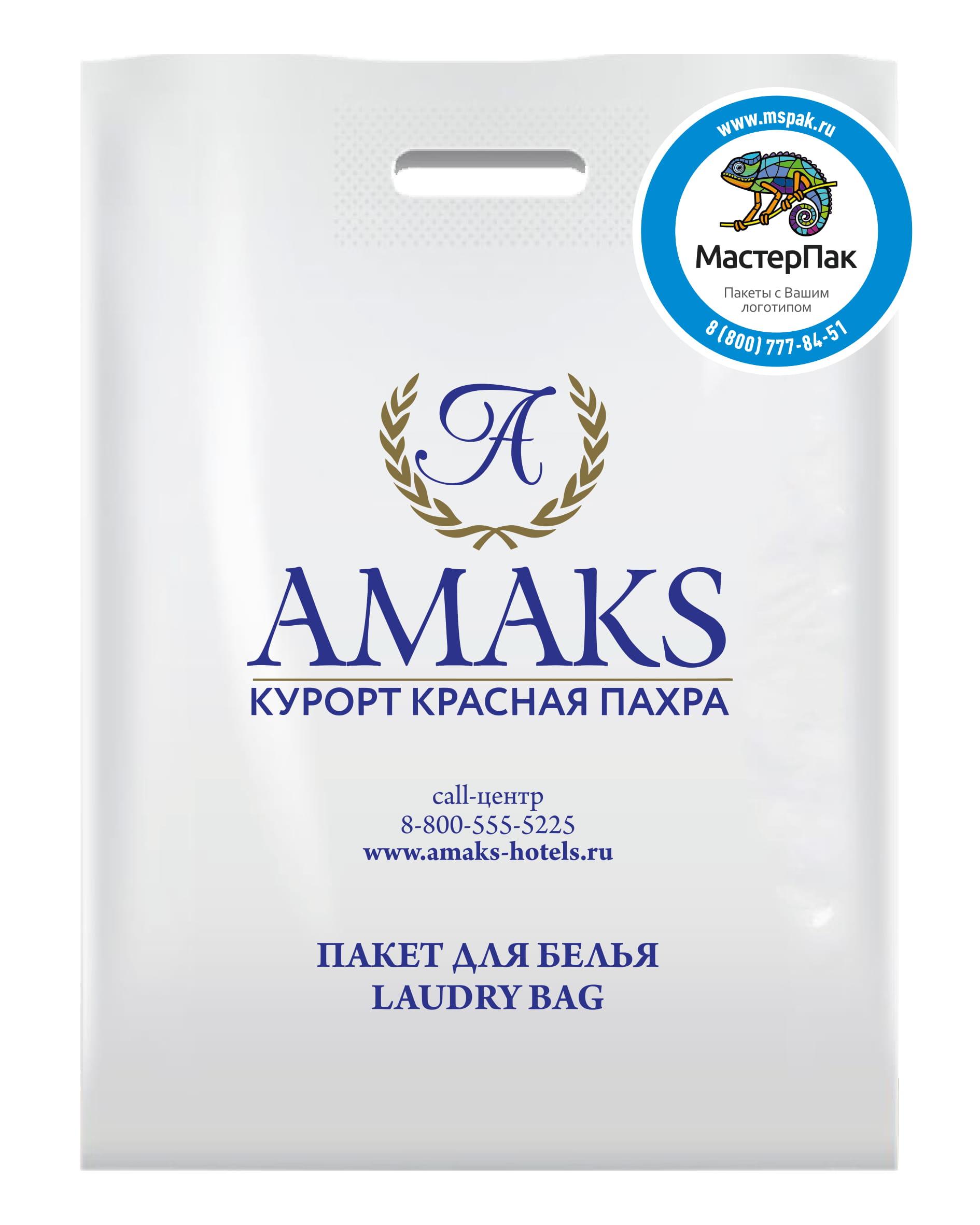 Пакет ПВД с логотипом AMAKS, Москва, 70 мкм, 30*40, белый