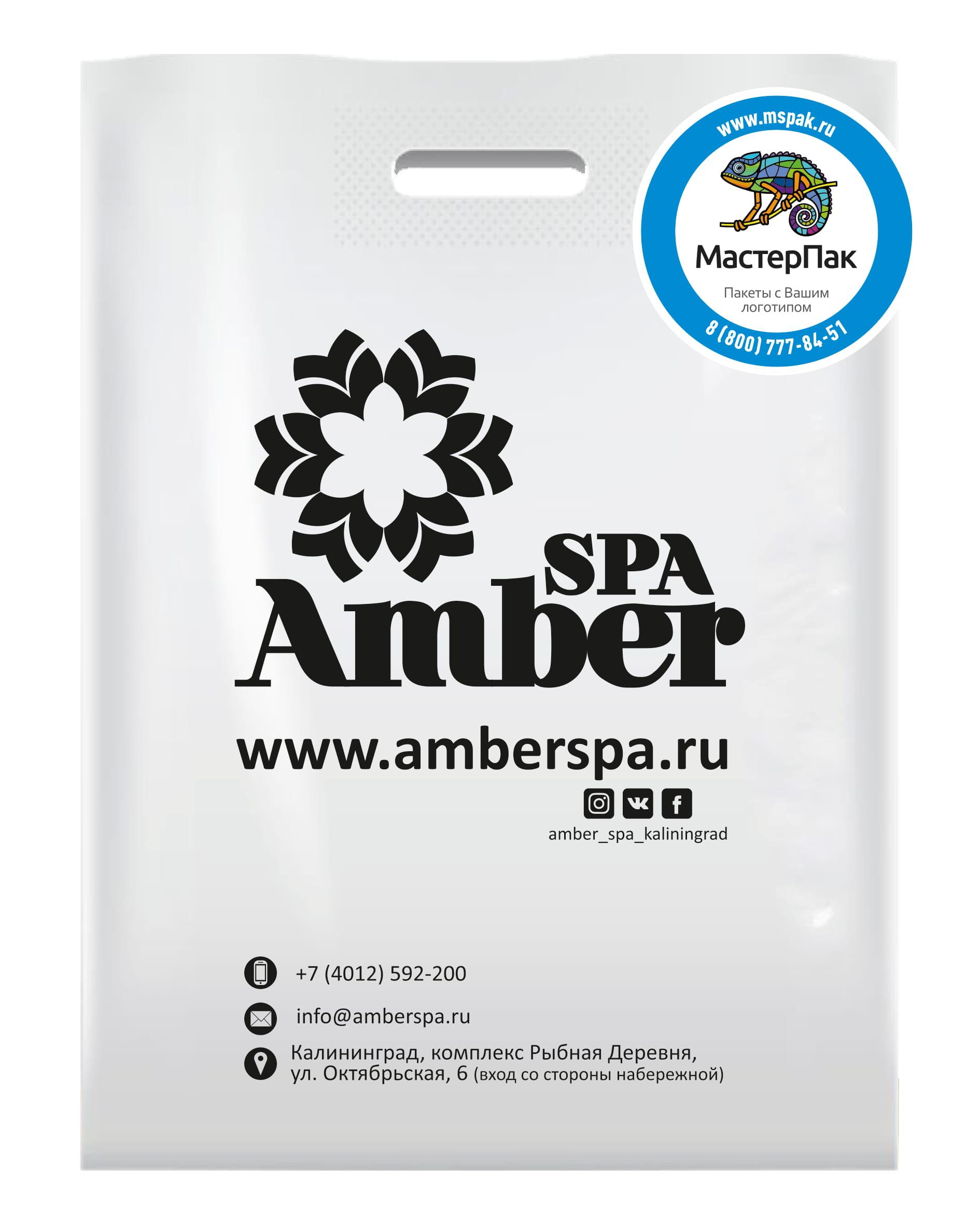 Пакет ПВД с логотипом Spa Amber, Калининград, белый