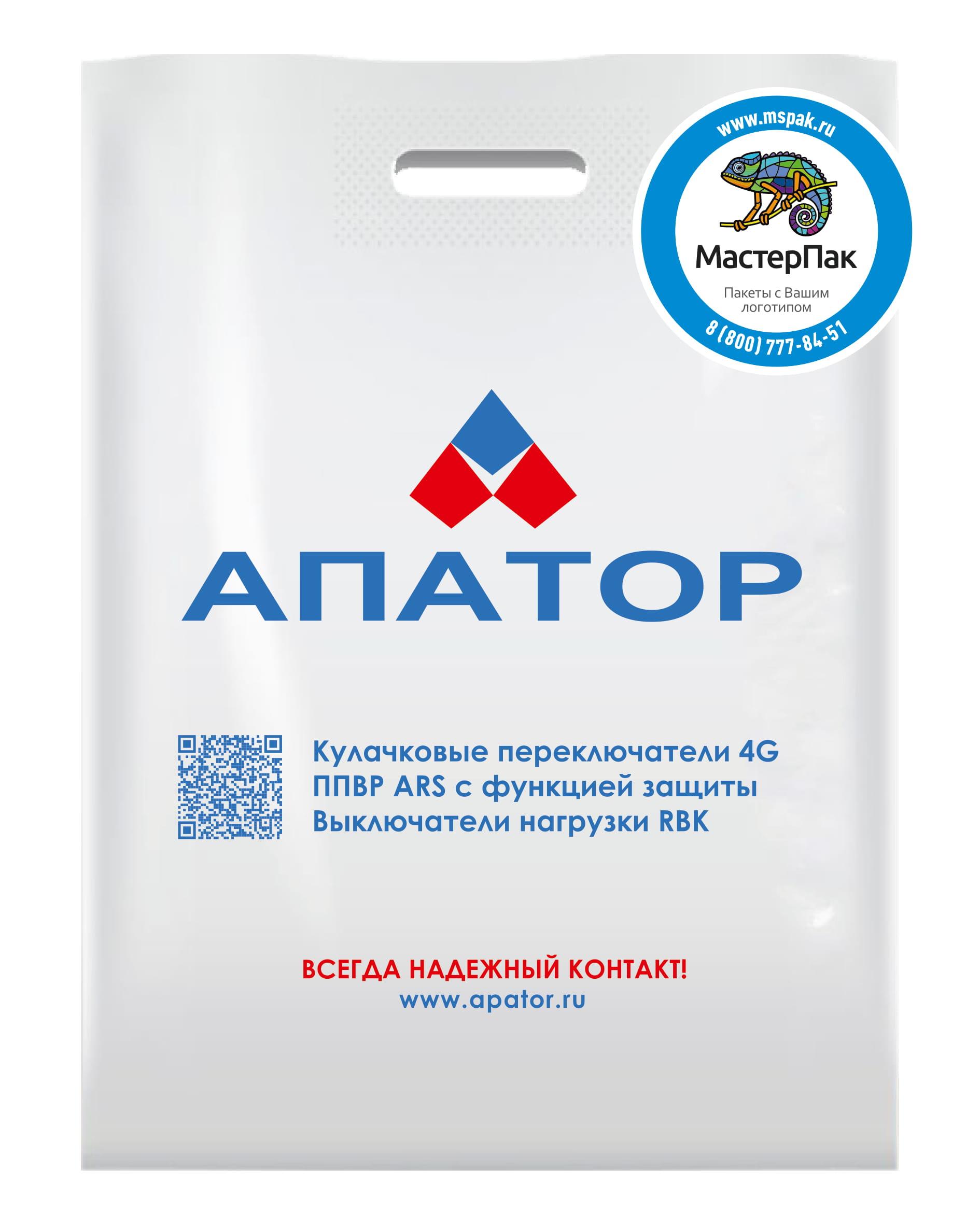 Пакет ПВД с логотипом Апатор, Тула, 70 мкм, вырубная ручка