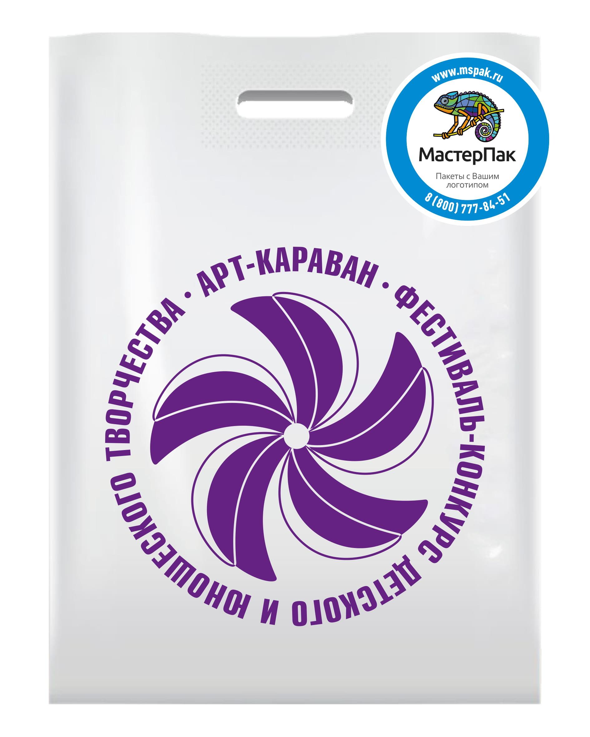 Пакет ПВД с логотипом агентства АРТ-Караван, СПб, 70 мкм, 30*40