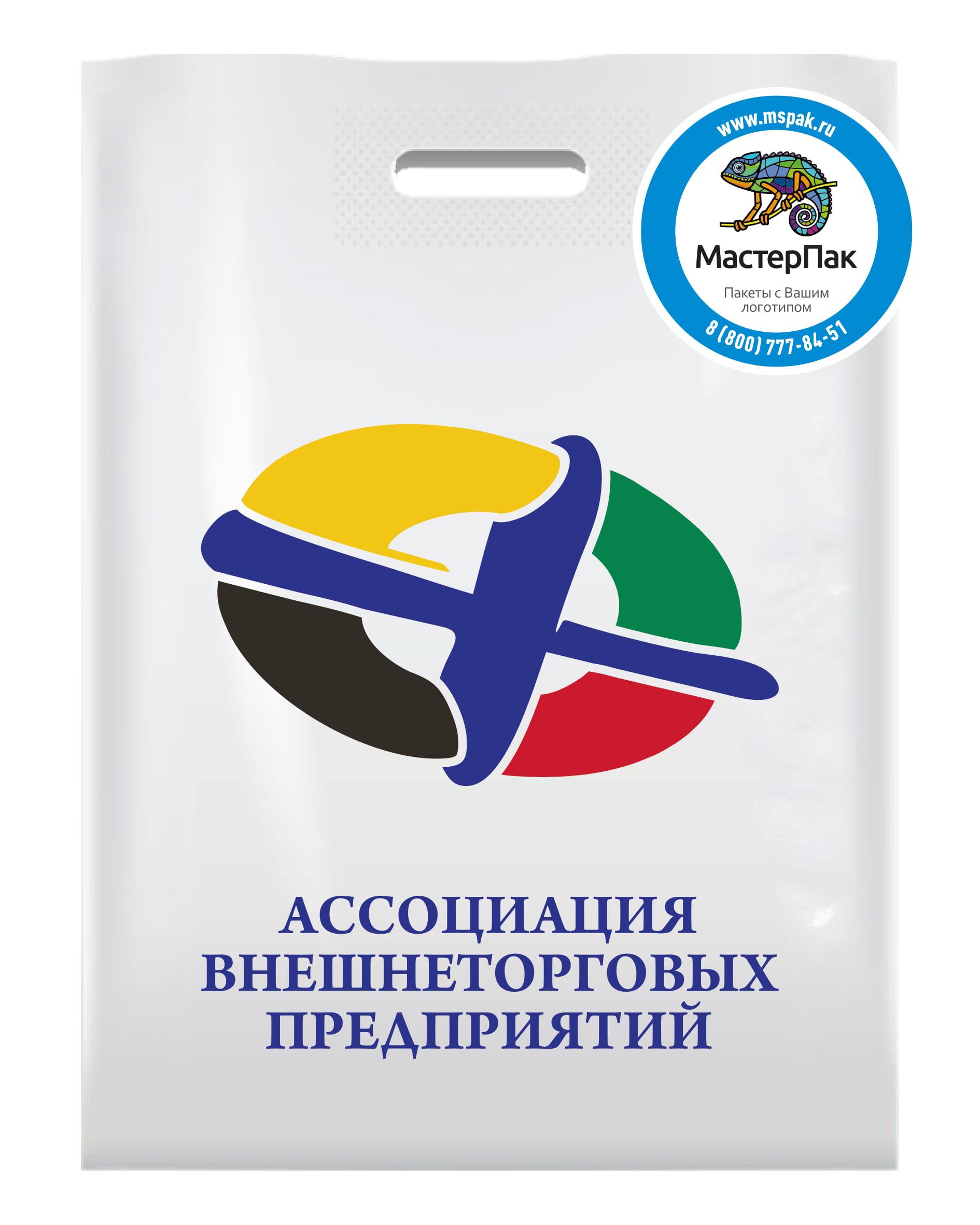 Пакет ПВД с логотипом Ассоциация внешнеторговых предприятий, Москва, 70 мкм, 30*40