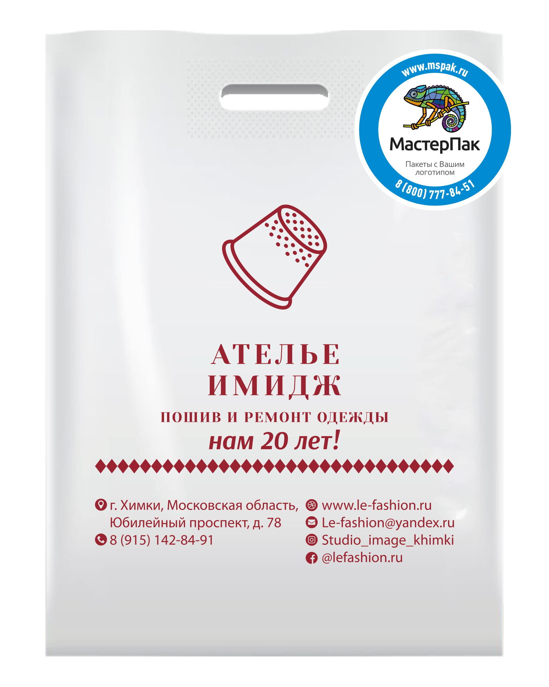 """Пакет ПВД с логотипом ателье """"Имидж"""", Химки, 70 мкм, 30*40 см, белый"""