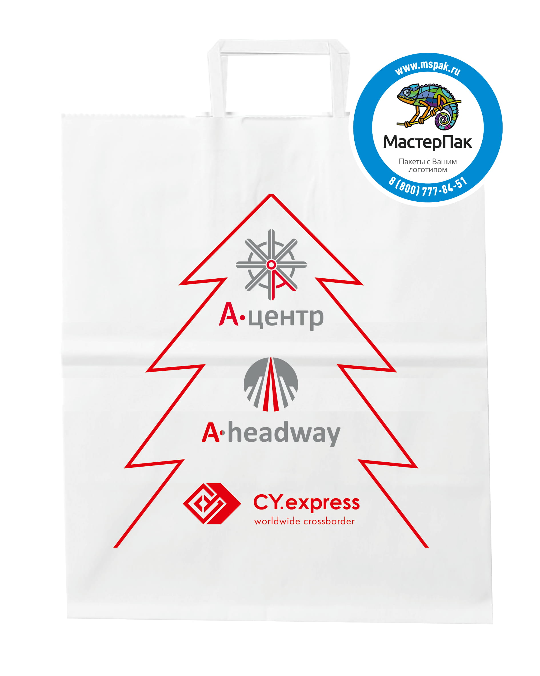 Пакет бумажный с логотипом А-Центр, Москва, 24*28 см