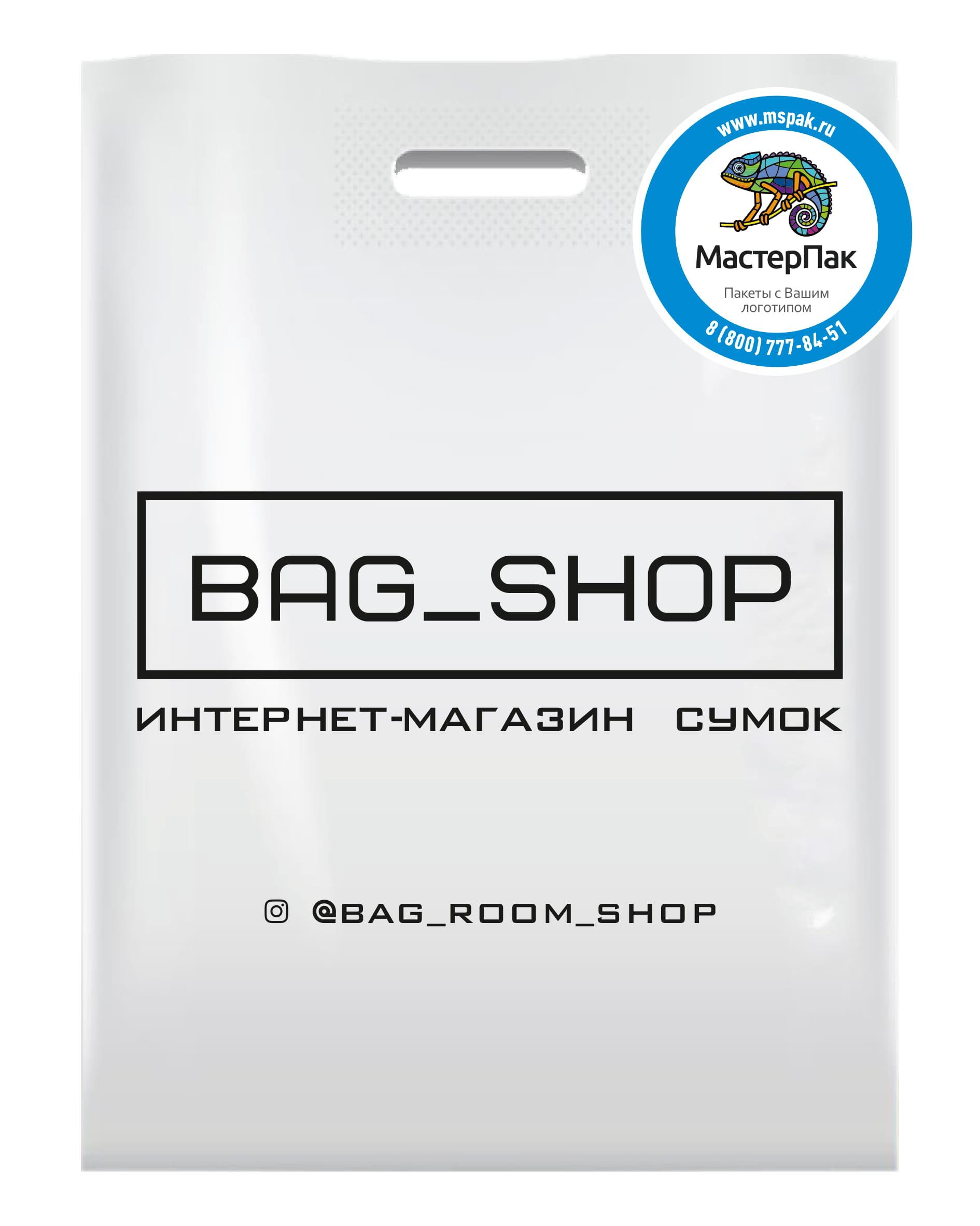 Пакет ПВД с логотипом Bag_shop, Южно-Сахалинск, 70 мкм, 30*40 см, белый