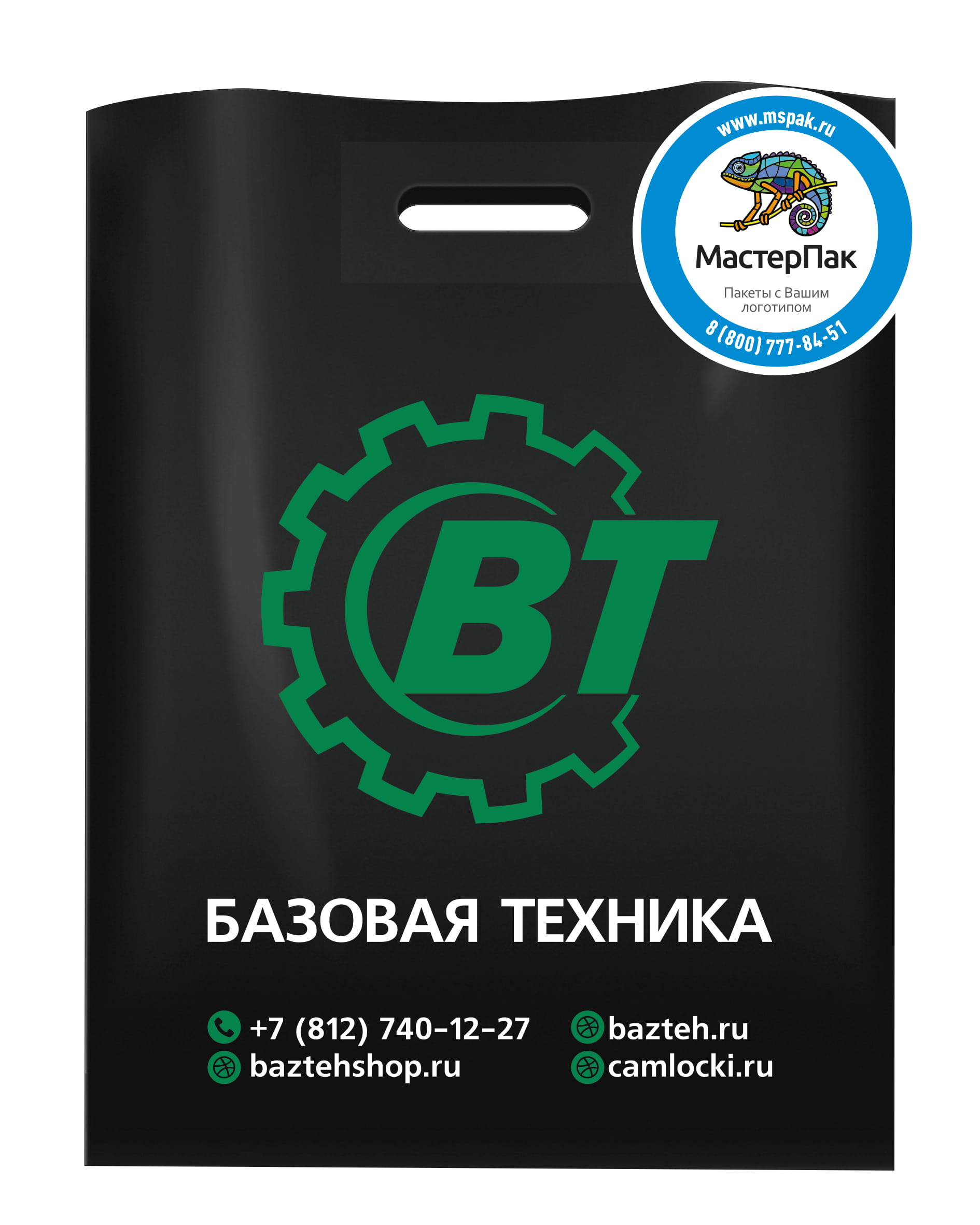 Пакет ПВД с логотипом Базовая техника, СПб, 70 мкм, 30*40 см, черный