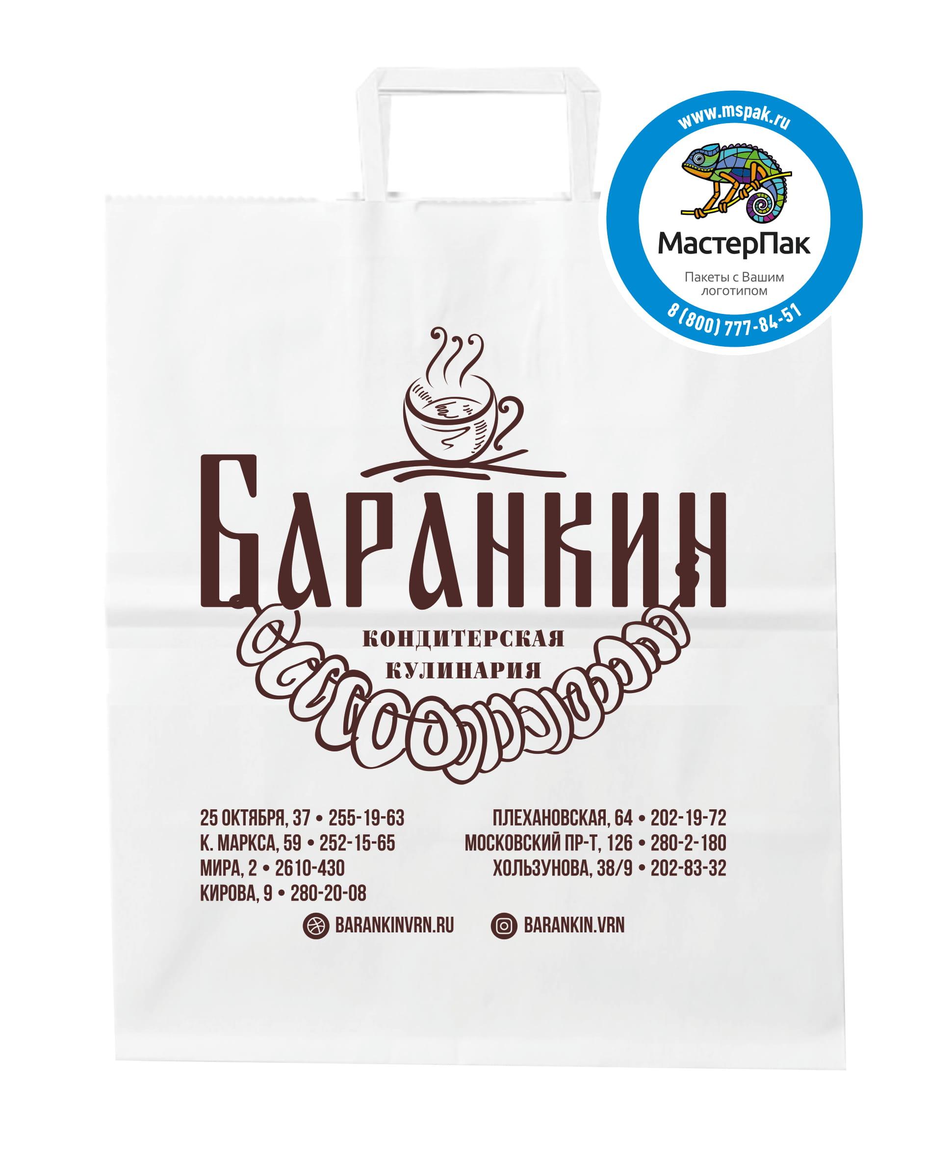Пакет бумажный с логотипом кондитерской Баранкин, Санкт-Петербург, 24*28 см