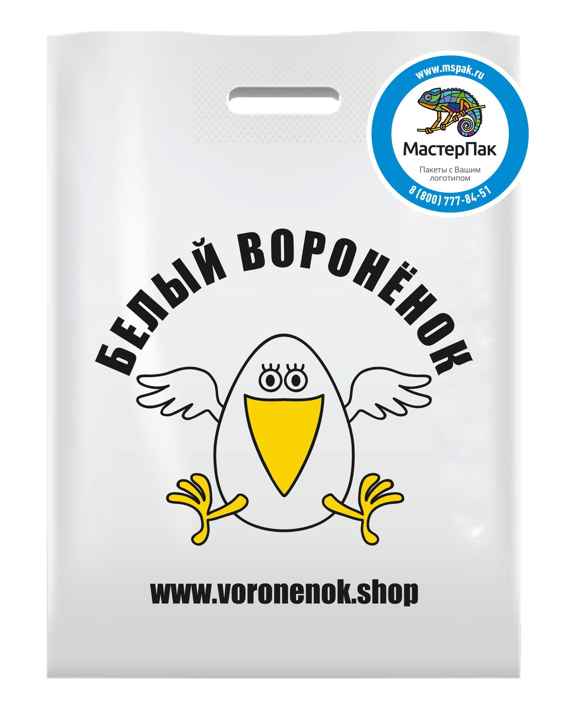 Пакет ПВД с логотипом Белый вороненок, Калининград, 70 мкм, 36*45 см, белый