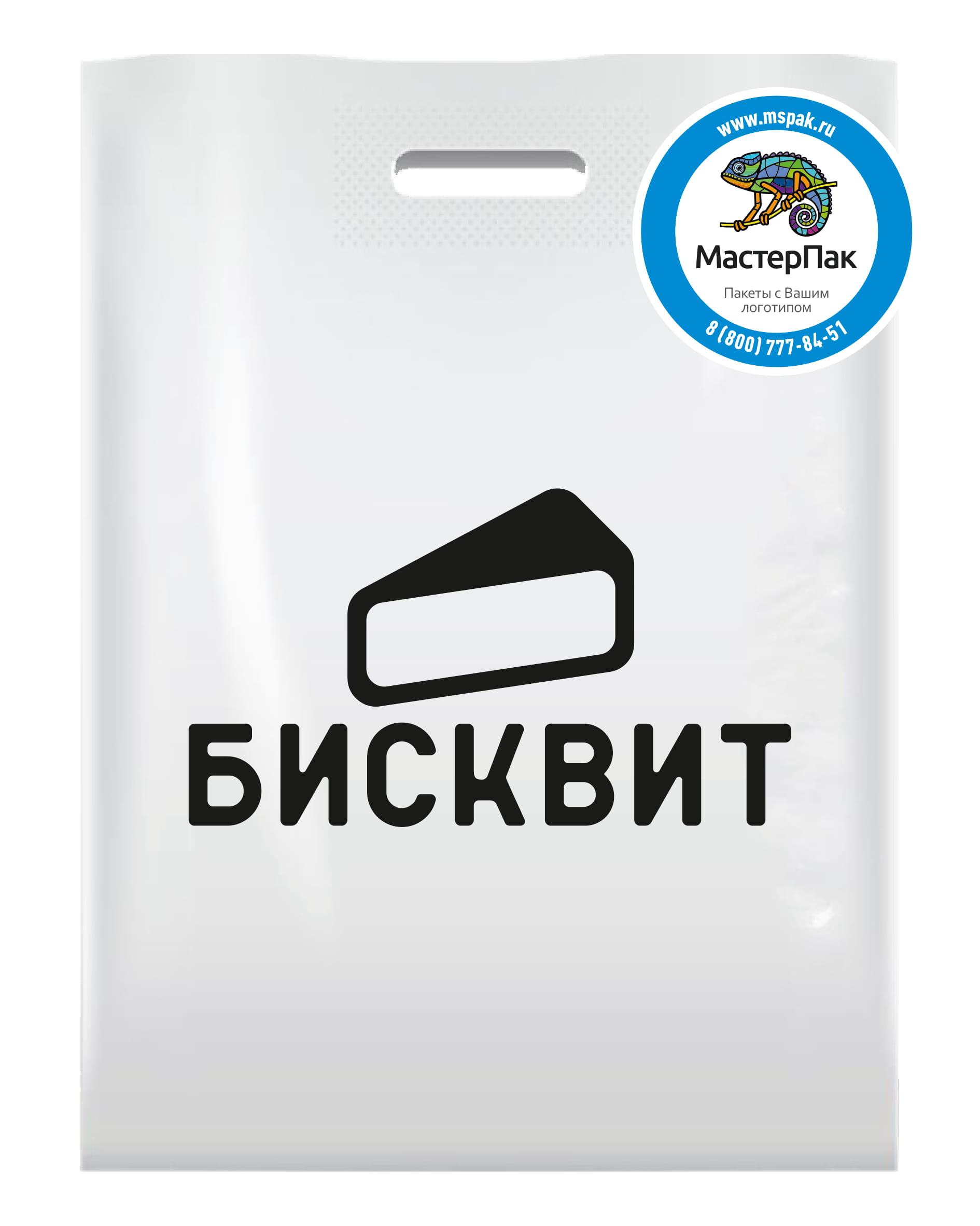 Пакет ПВД с логотипом кондитерской Бисквит, Спб, 70 мкм, 30*40 см, белый