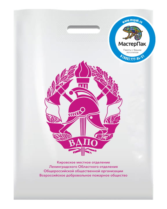 Пакет ПВД с логотипом НКО ВДПО, Кировск