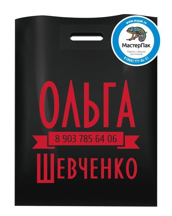 Пакет ПВД с логотипом магазина Ольга Шевченко, Республика Саха (Якутия), 70 мкм, 30*40 см
