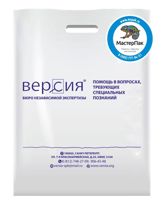 """Пакет ПВД с логотипом бюро """"Версия"""", Спб, 70 мкм, 30*40, белый, вырубная ручка"""
