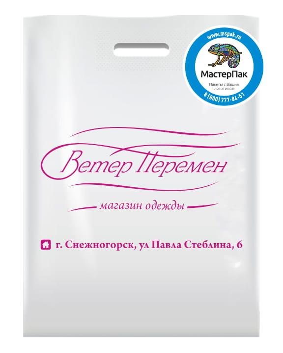 """ПВД пакет с логотипом магазина """"Ветер перемен"""", Мурманская область, 70 мкм, белый, 36*45"""