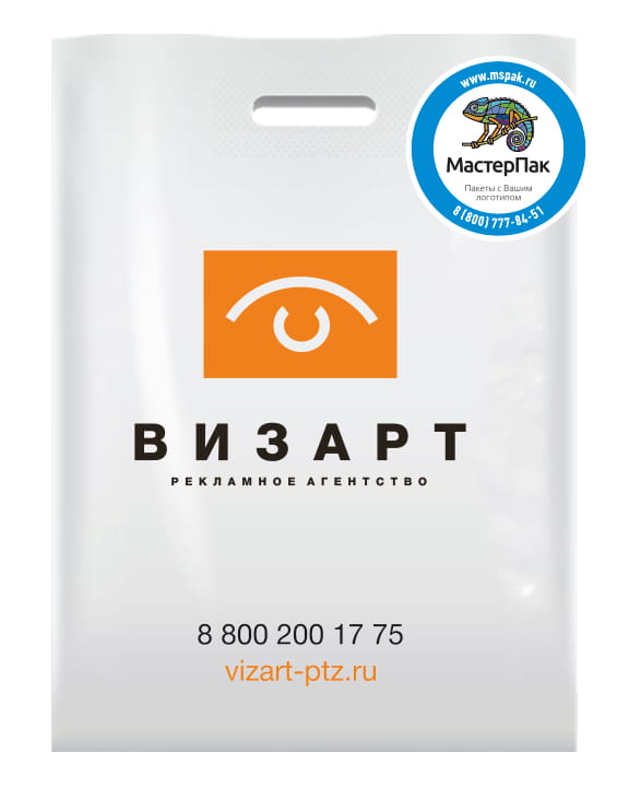 ПВД пакет с логотипом агентства Визарт, Петрозаводск