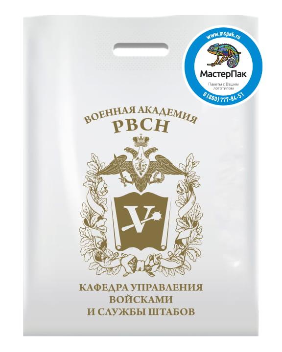 ПВД пакет с логотипом «Военная Академия РВСН», Балашиха, 70 мкм, 30*40, белый