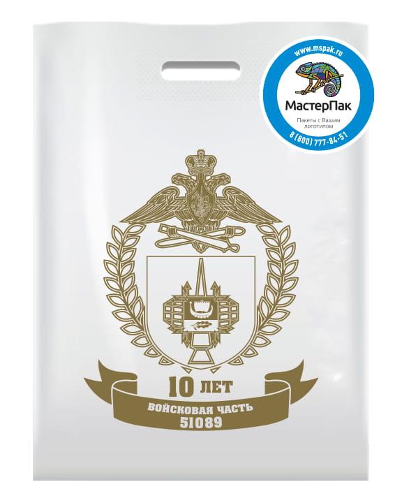 """Пакет ПВД с логотипом """"10 лет. Войсковая часть 51089"""", 70 мкм, 30*40 см, белый"""