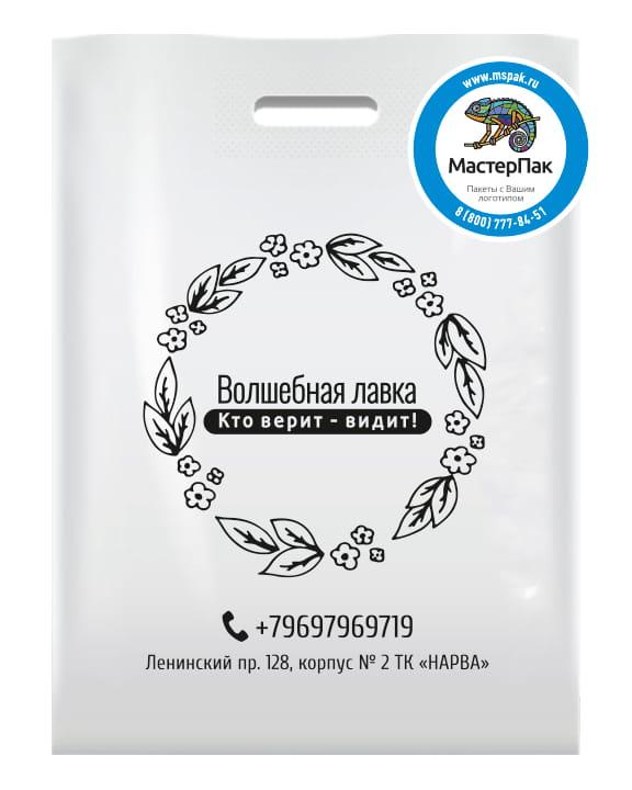 """ПВД пакет с логотипом """"Волшебная лавка"""", СПб, 70 мкм, 30*40, белый"""