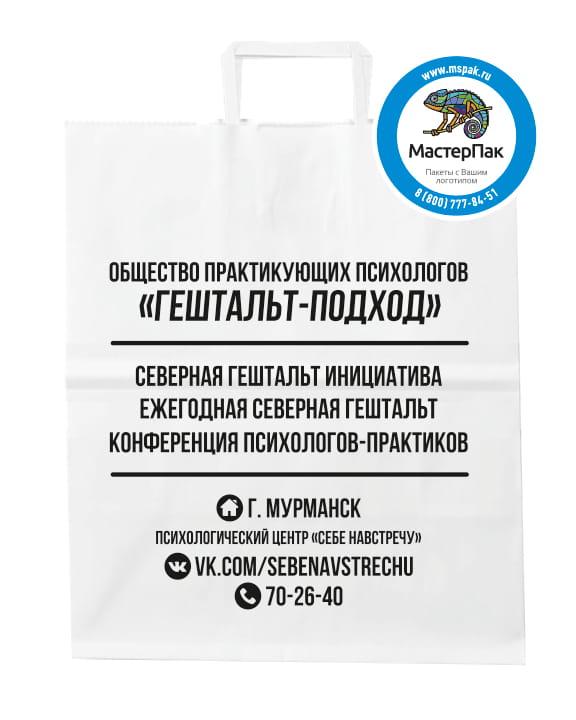 """Крафт пакет с логотипом """"Гештальд-Подход"""", Мурманск, 24*28 см, выбеленный, плоские ручки"""