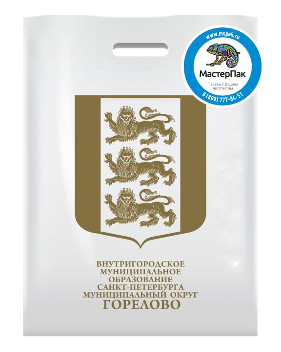 """Пакет ПВД с логотипом округа """"Горелово"""", СПб, 30*40, 70 мкм, вырубные ручки"""