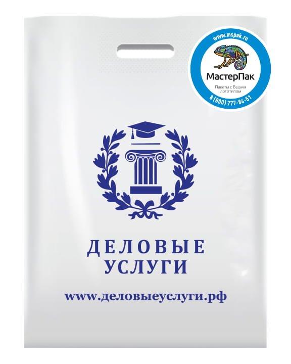 Пакет ПВД с логотипом «Деловые услуги», Саха, 70 мкм, 30*40, вырубные ручки