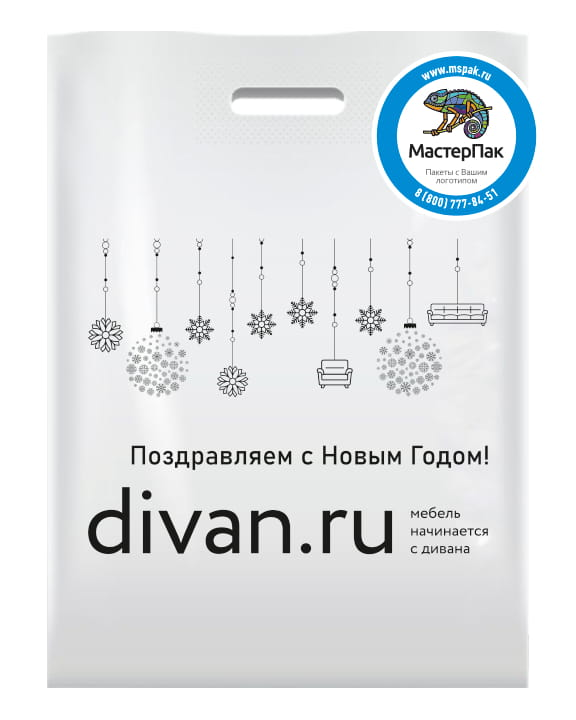 Пакет ПВД с логотипом divan.ru, Москва, 70 мкм, 30*40, белый