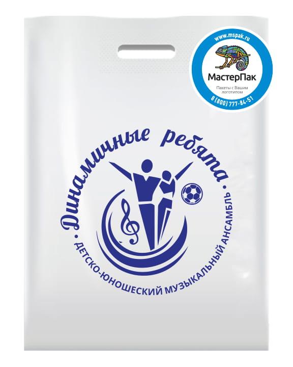 """Пакет ПВД с логотипом """"Динамичные ребята"""", Москва, 70 мкм, 30*40, белый"""