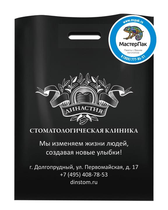 """Пакет ПВД с логотипом стоматологическая клиника """"Династия"""", 70 мкм, 30*40, черный"""