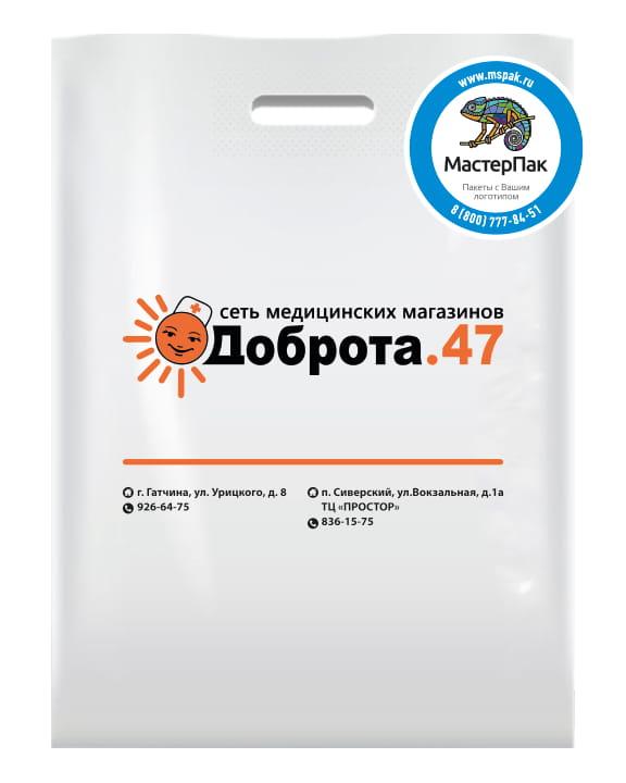 Пакет ПВД с логотипом Доброта.47, Гатчина, 70 мкм, 30*40, белый