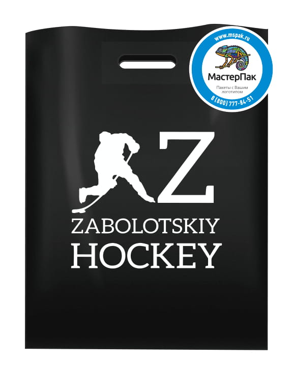 Пакет ПВД с логотипом Zabolotskiy Hockey, 70 мкм, 30*40, белый
