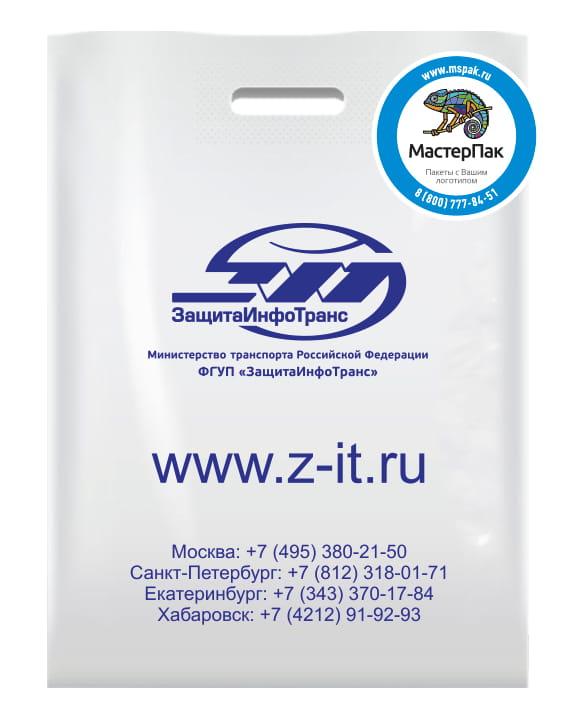 Пакет ПВД с логотипом ЗащитаИнфоТранс, Москва, 70 мкм, 30*40, белый