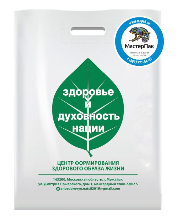 """Пакет ПВД с логотипом """"Здоровье и духовность нации"""", Можайск, 70 мкм, 30*40"""