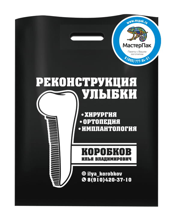 """Пакет ПВД с логотипом """"Реконструкция улыбки"""", Москва, 30*40, 70 мкм, черный"""