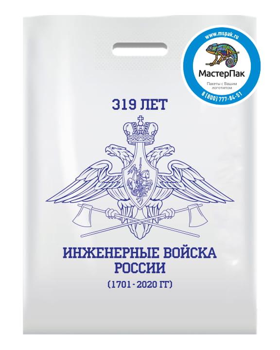 """Пакет ПВД с логотипом """"Инженерные войска России"""", Москва, 30*40, 70 мкм, белый, вырубные ручки"""