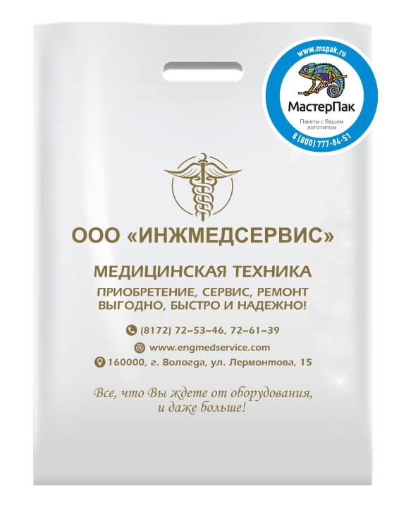 """Пакет ПВД с логотипом """"Инжмедсервис"""", Вологда, 30*40, 70 мкм, белый, вырубные ручки"""