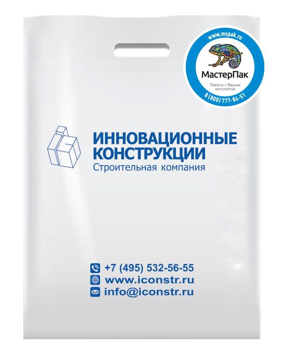 """Пакет ПВД с логотипом """"Инновационные конструкции"""", Москва, 30*40, 70 мкм, белый, вырубные ручки"""