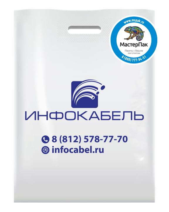 """Пакет ПВД с логотипом """"Инфокабель"""", Спб, 70 мкм, 30*40, белый, вырубные ручки"""