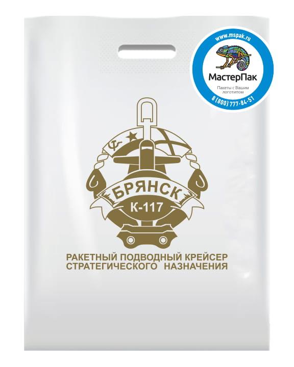 """Пакет ПВД с логотипом """"Брянск К-117"""", 30*40, 70 мкм, белый"""