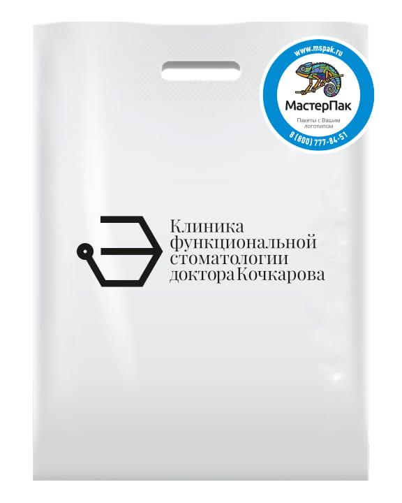 Пакет ПВД с логотипом Клиники доктора Кочкарова, Москва