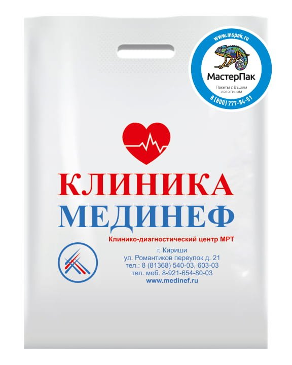 "Пакет ПВД с логотипом ""Клиника Мединеф"", Кириши"