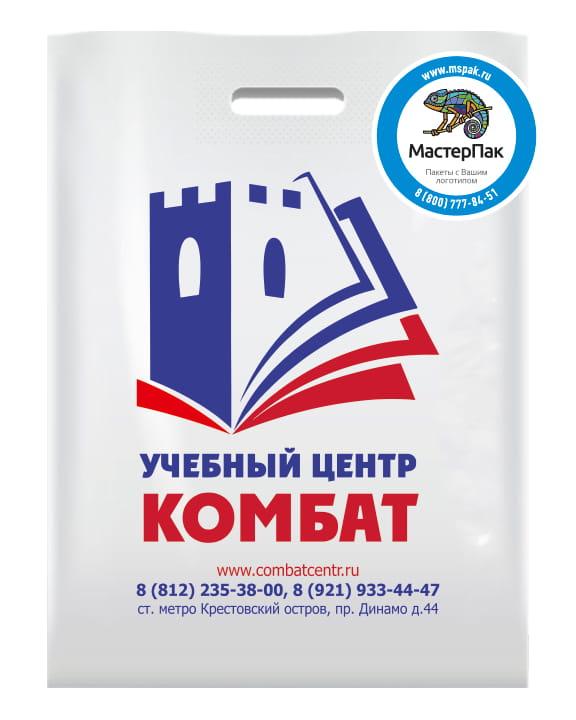 """Пакет ПВД с логотипом учебный центр """"Комбат"""", Санкт-Петербург, 70 мкм, 30*40, вырубная ручка"""