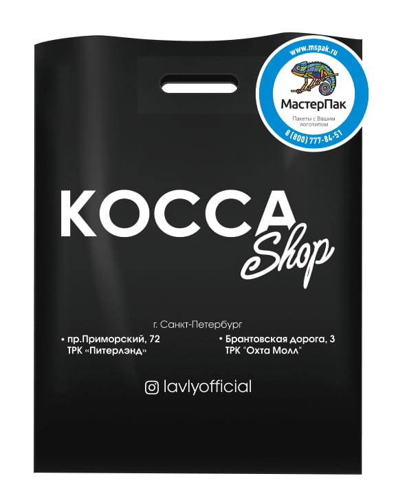 Пакет ПВД с логотипом Kocca Shop, Санкт-Петербург, черный