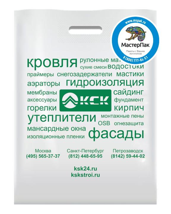 """Пакет ПВД с логотипом магазина """"КСК"""", Москва, 70 мкм, 30*40, вырубная ручка"""