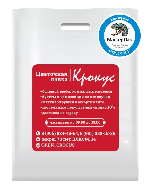 """Пакет ПВД с логотипом магазина """"Крокус"""", Оренбург, 70 мкм, 30*40, вырубная ручка"""