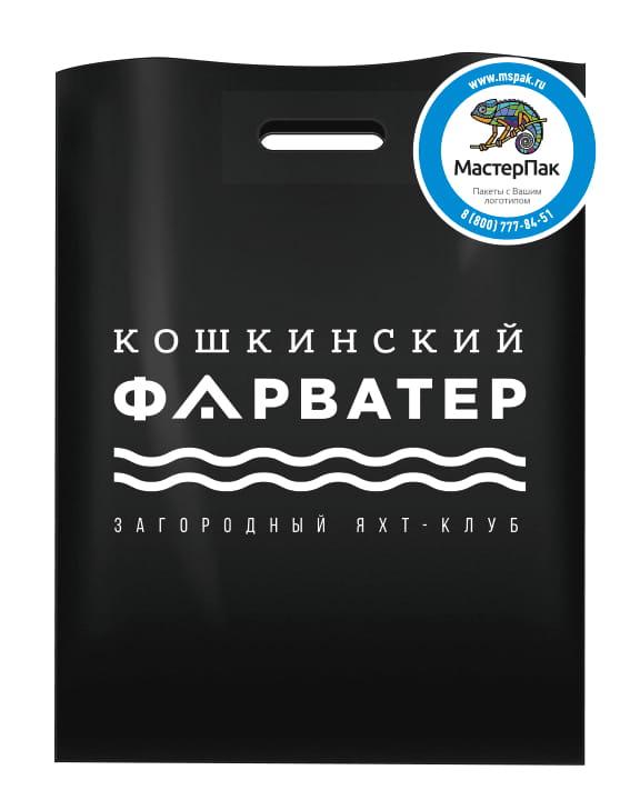 """Пакет ПВД с логотипом """"Кошкинский Фарватер"""", СПб, черный"""
