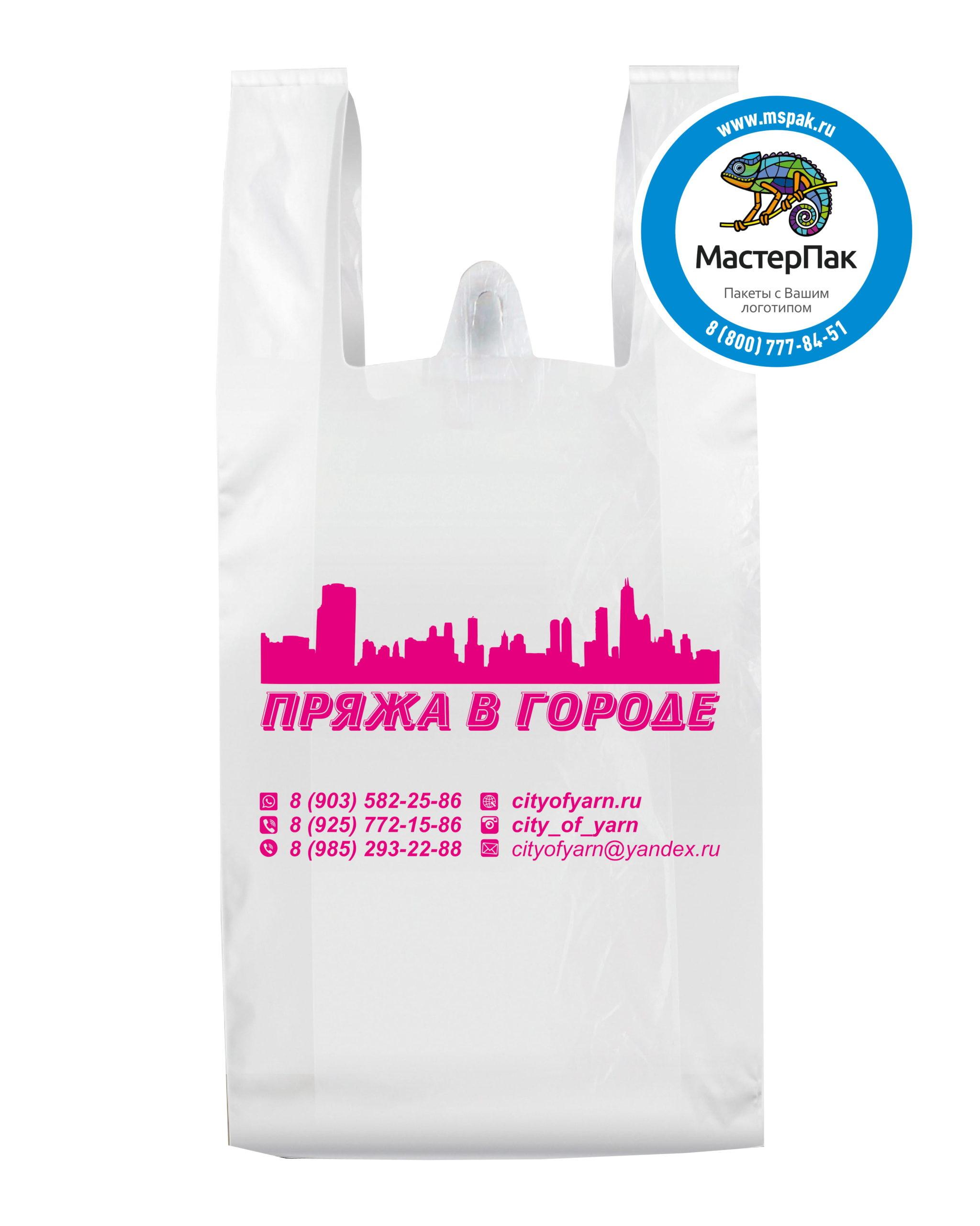 """Пакет-майка ПНД с логотипом """"Пряжа в городе"""" (флексопечать, 25 мкм, 40*60)"""