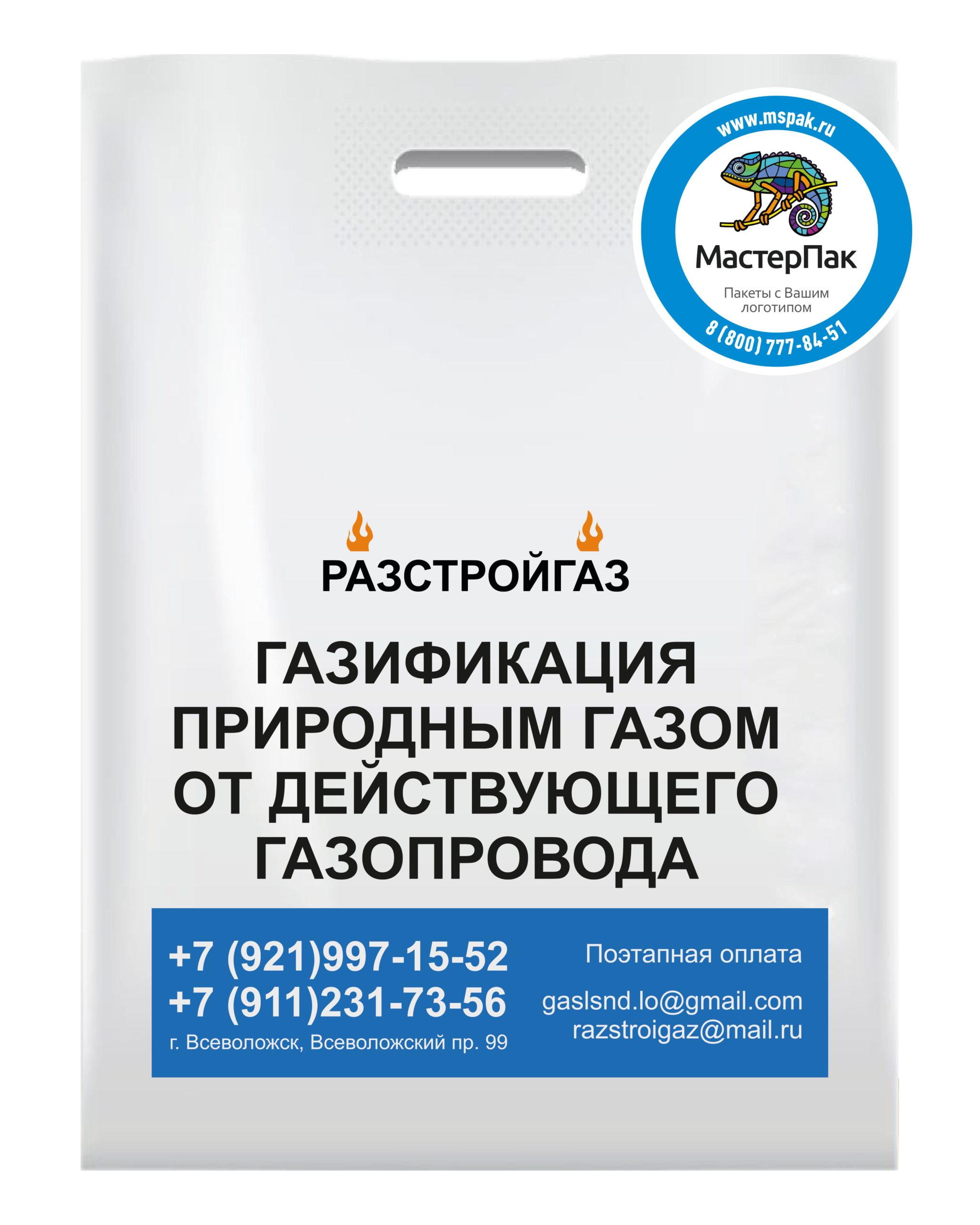 """Пакет ПВД, 70 мкм, с вырубной ручкой и логотипом """"РазСтройГаз"""", Всеволожск"""