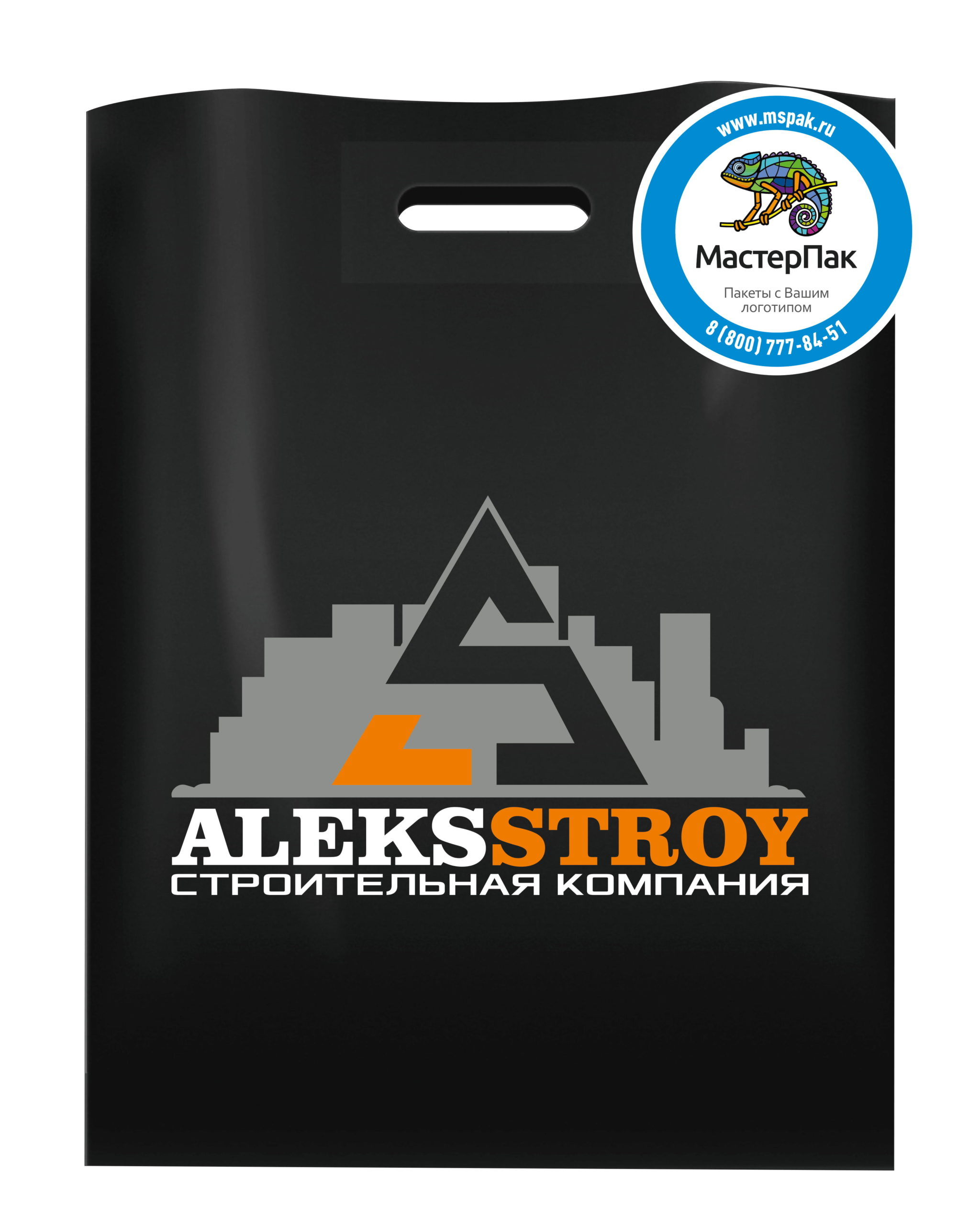 Пакет ПВД с вырубной ручкой и логотипом AleksStroy, Санкт-Петербург, 70 мкм