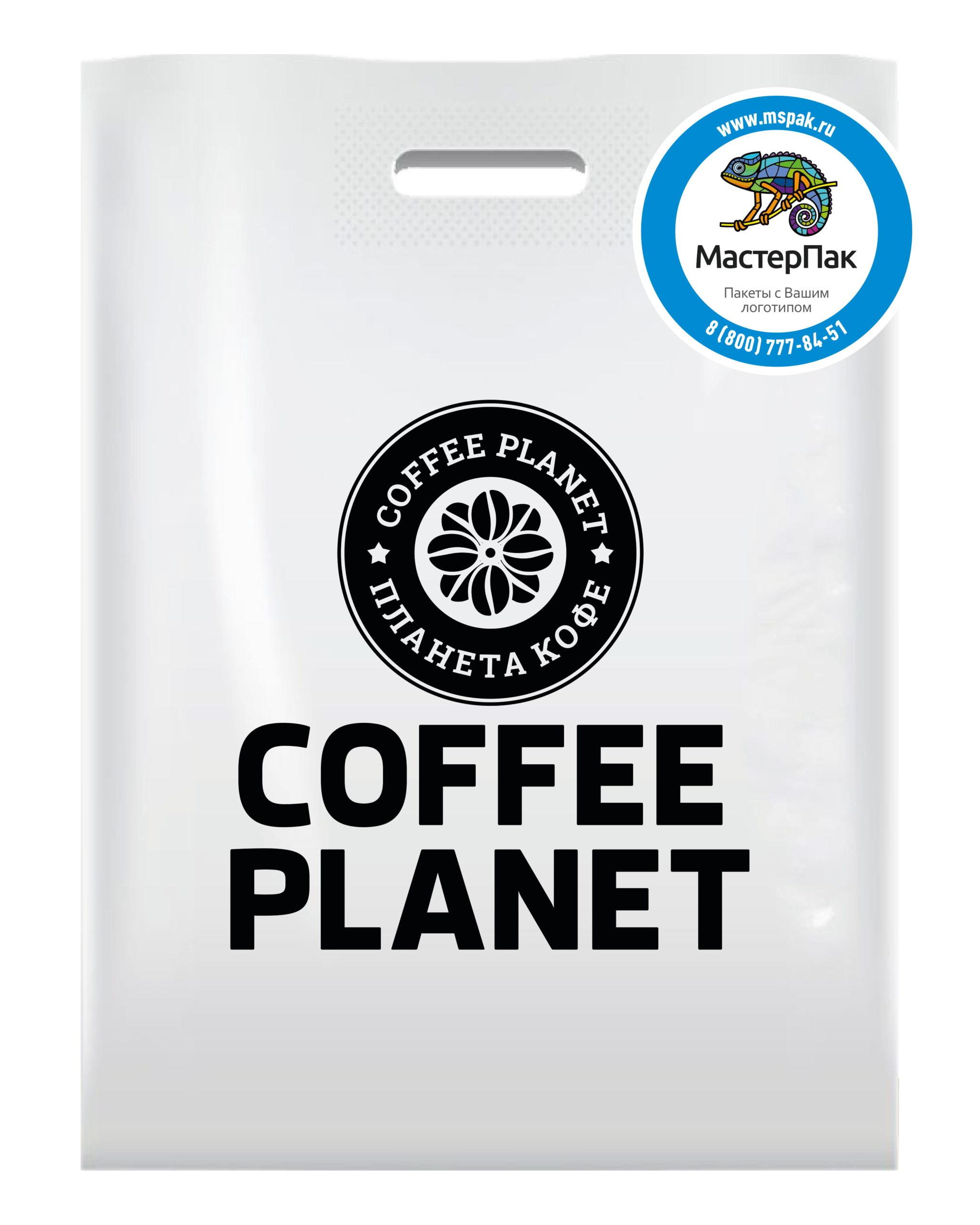 Пакет ПВД с вырубной ручкой и логотипом Coffee Planet (шелкография)