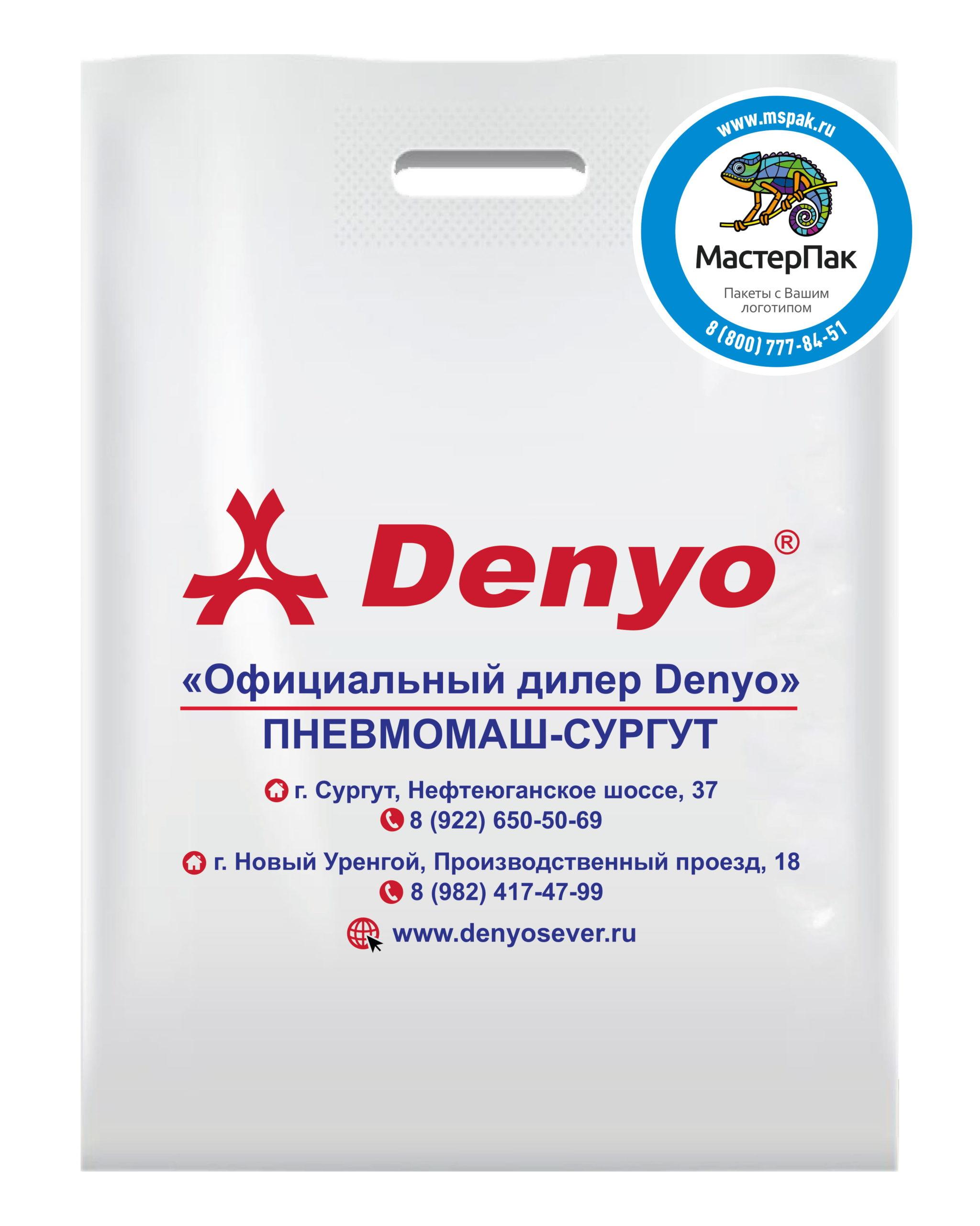 Пакет ПВД с вырубной ручкой и логотипом Denyo, Сургут